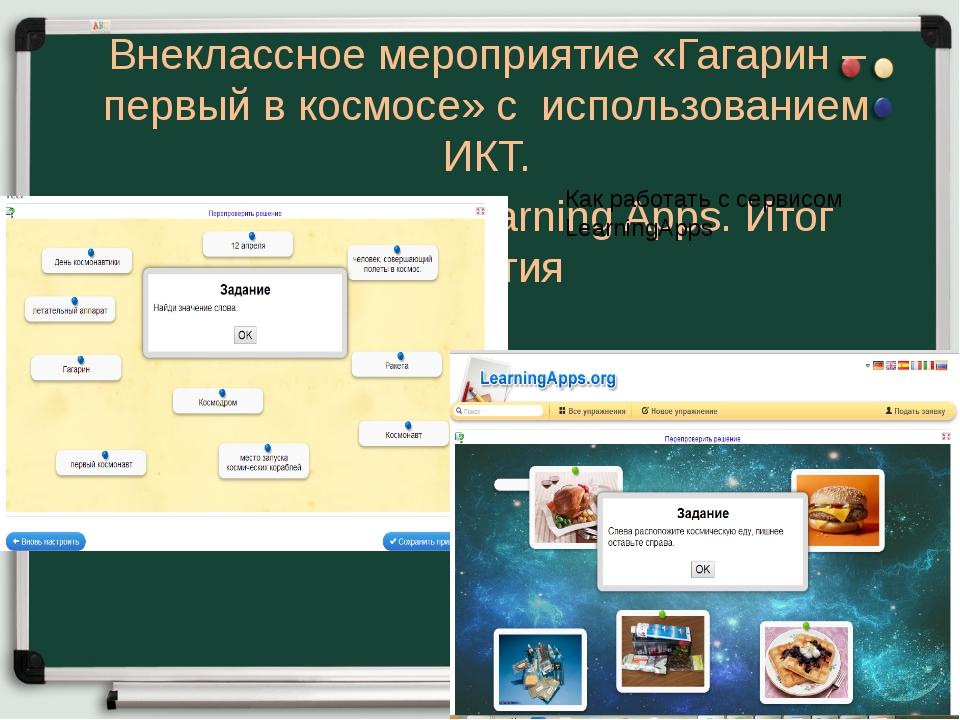 Внеклассное мероприятие «Гагарин – первый в космосе» с использованием ИКТ. Те...