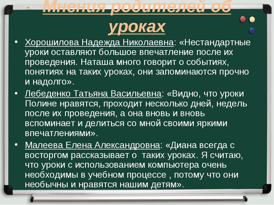 Мнения родителей об уроках Хорошилова Надежда Николаевна: «Нестандартные урок...