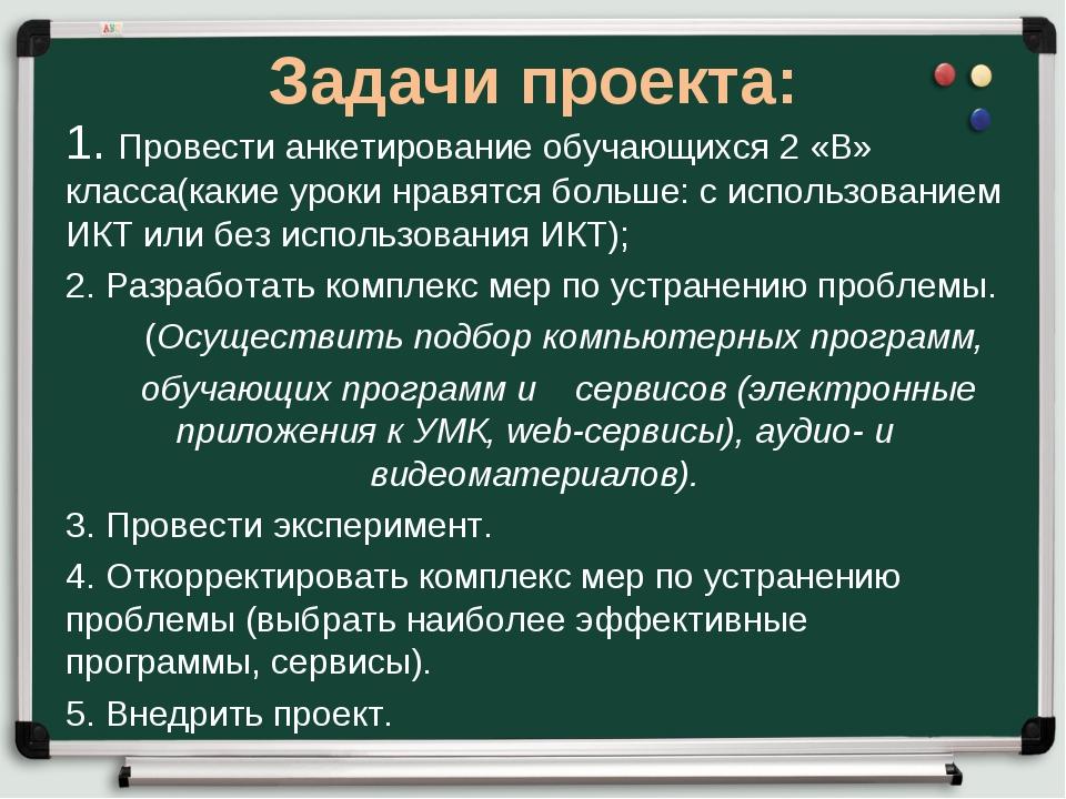 Задачи проекта: 1. Провести анкетирование обучающихся 2 «В» класса(какие урок...