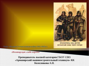 Тема: «Великая Отечественная война 1941-1945гг» «Богатырская слава народа»