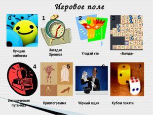Игровое поле Лучшая эмблема Загадки Хроноса Угадай кто «Балда» Историческая