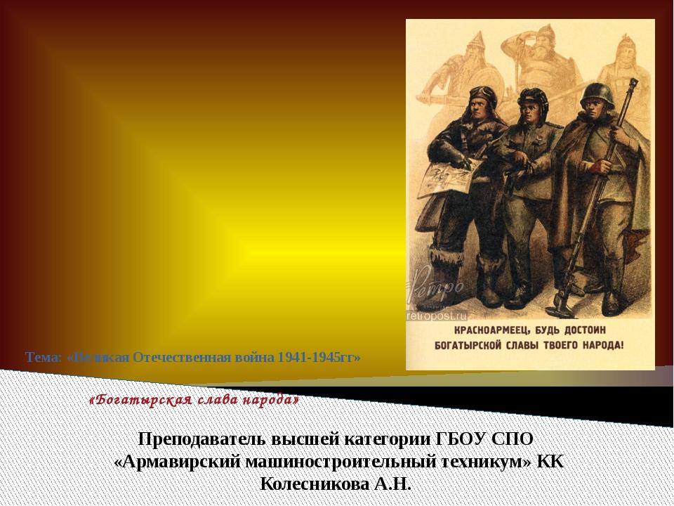 Тема: «Великая Отечественная война 1941-1945гг» «Богатырская слава народа»...