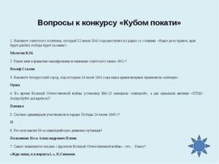 Вопросы к конкурсу «Кубом покати» 1. Назовите советского политика, который 2