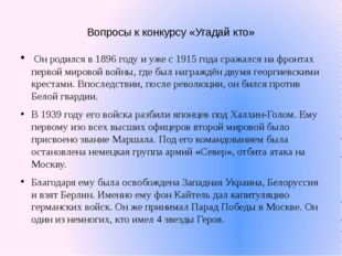 Вопросы к конкурсу «Угадай кто» Он родился в 1896 году и уже с 1915 года сра