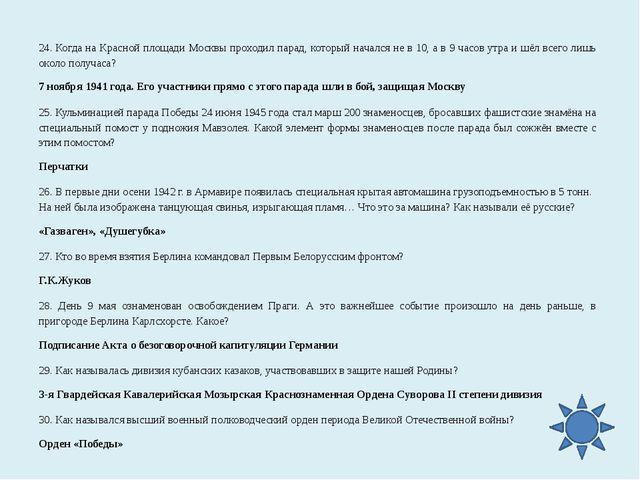 24. Когда на Красной площади Москвы проходил парад, который начался не в 10,...