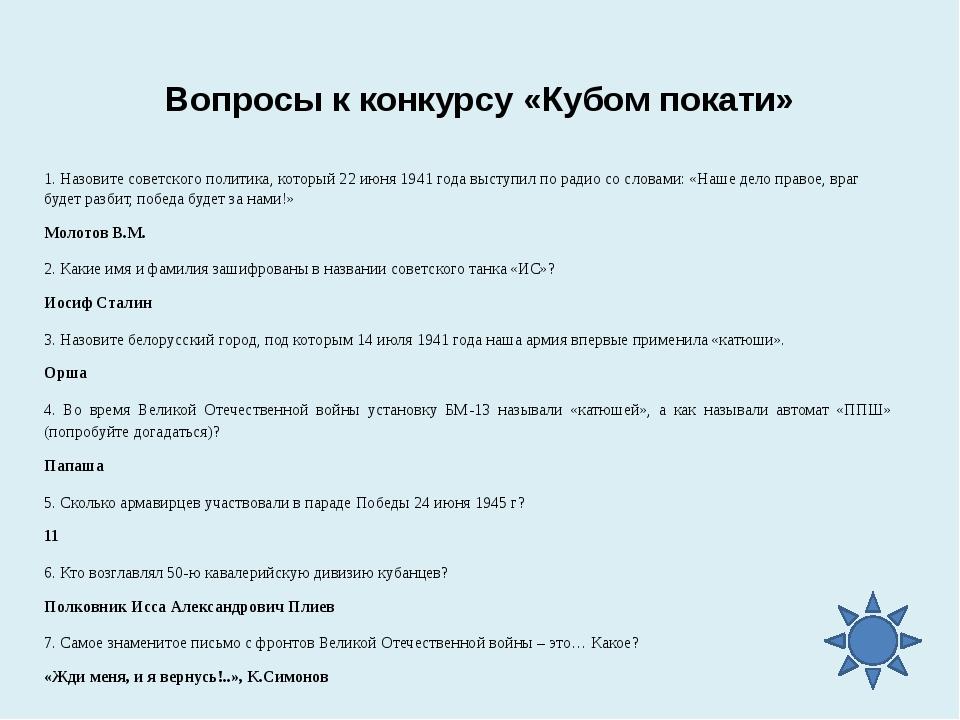 Вопросы к конкурсу «Кубом покати» 1. Назовите советского политика, который 2...