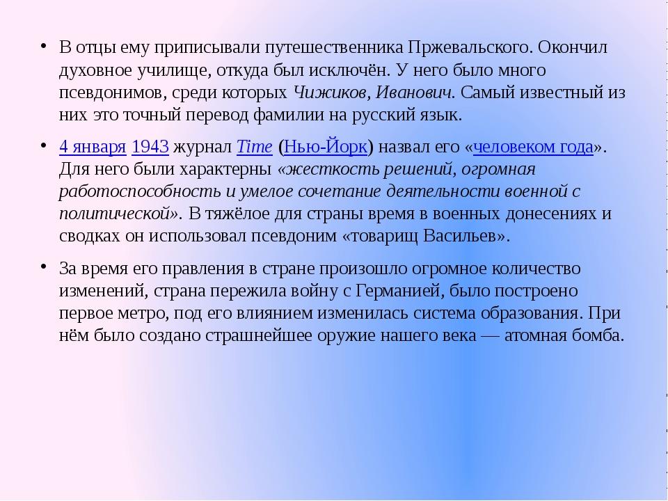 В отцы ему приписывали путешественника Пржевальского. Окончил духовное училищ...
