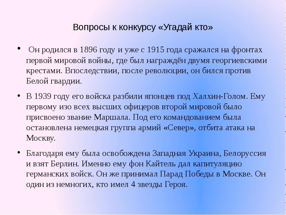 Вопросы к конкурсу «Угадай кто» Он родился в 1896 году и уже с 1915 года сра...