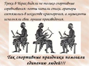 Греки в Играх видели не только спортивные соревнования: поэты читали стихи,