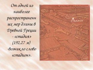 От одной из наиболее распространенных мер длины в Древней Греции - «стадия»