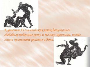 К участию в Олимпийских играх допускались свободнорожденные греки и только м