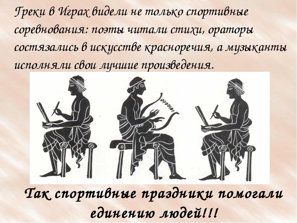 Греки в Играх видели не только спортивные соревнования: поэты читали стихи,...