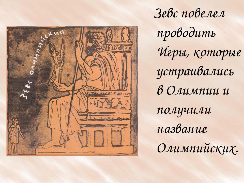 Зевс повелел проводить Игры, которые устраивались в Олимпии и получили назва...