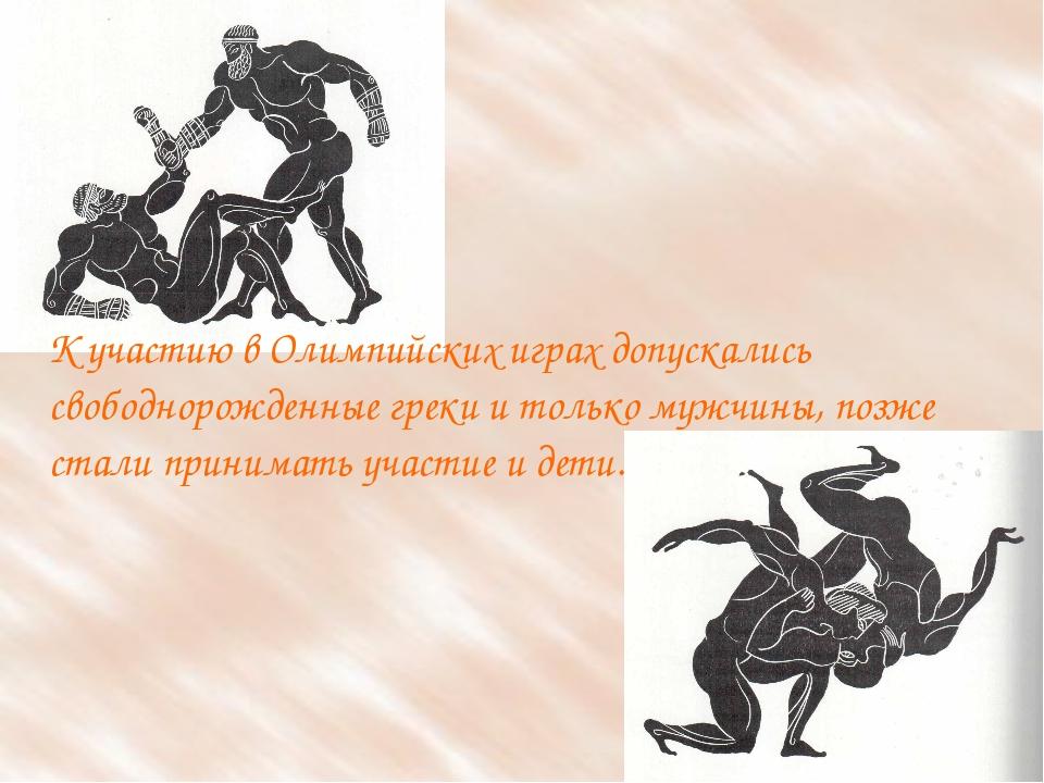 К участию в Олимпийских играх допускались свободнорожденные греки и только м...