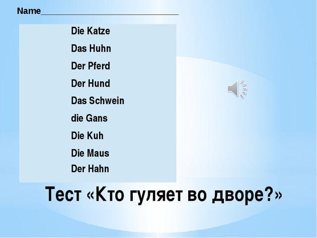 Тест «Кто гуляет во дворе?» Name____________________________  DieKatze  Das...