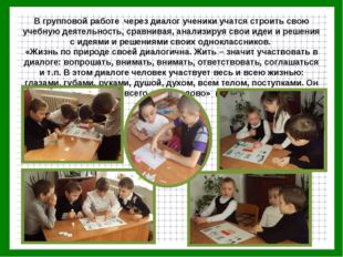 В групповой работе через диалог ученики учатся строить свою учебную деятельно