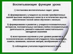 Воспитывающие функции урока 1) постановка воспитательных задач урока 2) форм