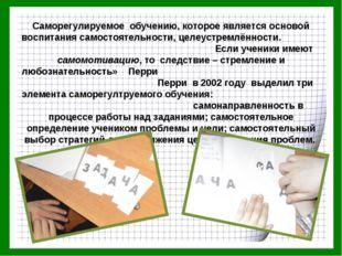 Саморегулируемое обучению, которое является основой воспитания самостоятельно