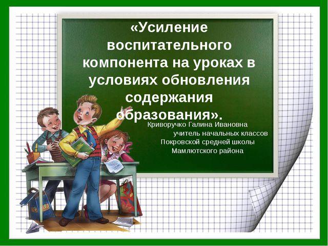 «Усиление воспитательного компонента на уроках в условиях обновления содержан...