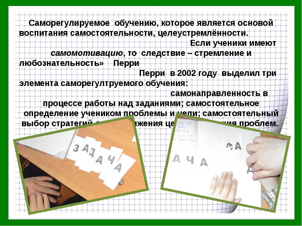 Саморегулируемое обучению, которое является основой воспитания самостоятельно...
