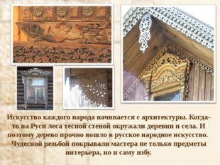 Искусство каждого народа начинается с архитектуры. Когда-то на Руси леса тесн