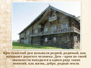Крестьянский дом называли родной, родимый, как называют дорогого человека. До