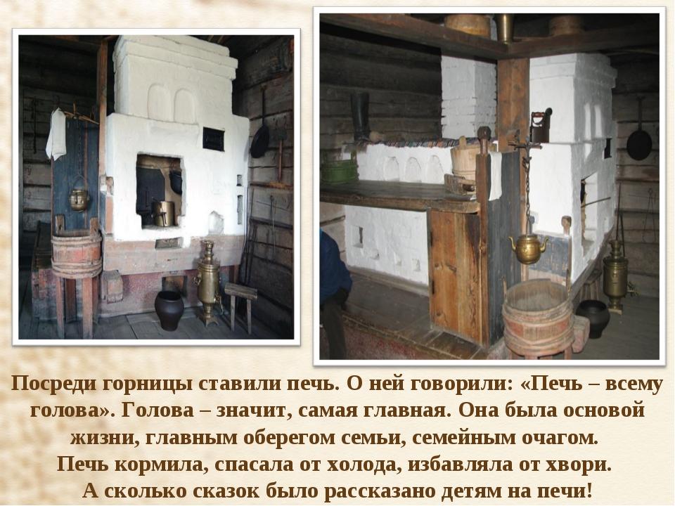 Посреди горницы ставили печь. О ней говорили: «Печь – всему голова». Голова –...