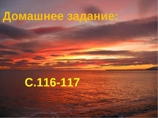 Домашнее задание: С.116-117