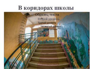 В коридорах школы