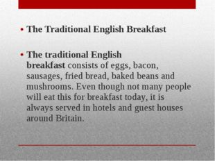The Traditional English Breakfast The traditional English breakfast consists