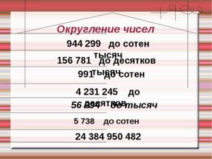 Округление чисел 5 738 до сотен 56 994 до тысяч 4 231 245 до десятков 991 до