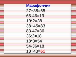 27+38=65 65-46=19 19*2=38 38+45=83 83-47=36 36:2=18 18*3=54 54-36=18 18+43=61