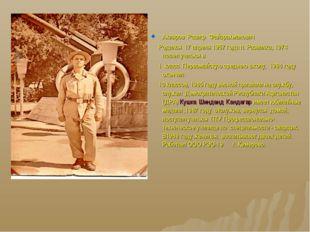 Ахияров Разиф Файзрахманович Родился 17 апреля 1967 года п. Развилка, 1974 по