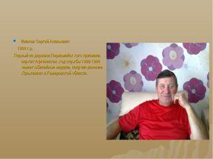 Иванов Сергей Ананьевич 1964 г.р. Первый из деревни Первомайск кого призвали
