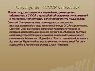 Обращение к СССР с просьбой Новое государственное и партийное руководство обр