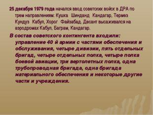 25 декабря 1979 года начался ввод советских войск в ДРА по трем направлениям: