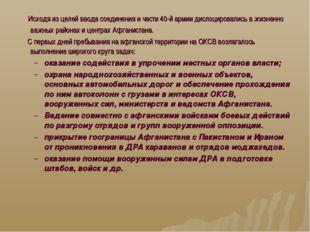 Исходя из целей ввода соединения и части 40-й армии дислоцировались в жизнен