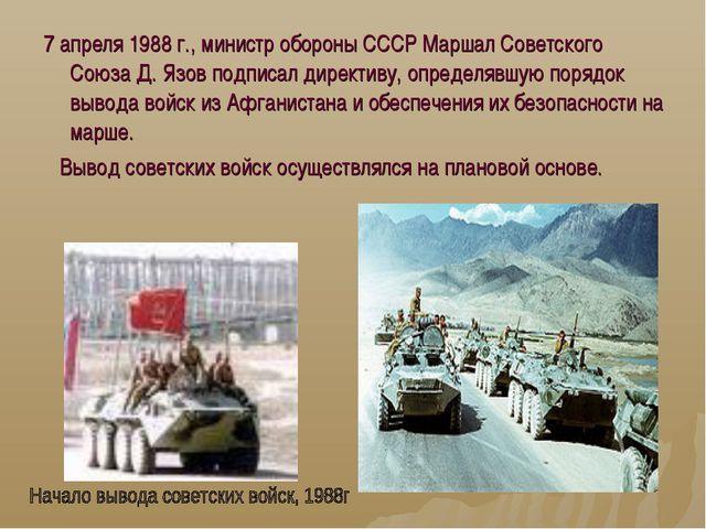 7 апреля 1988 г., министр обороны СССР Маршал Советского Союза Д. Язов подпис...