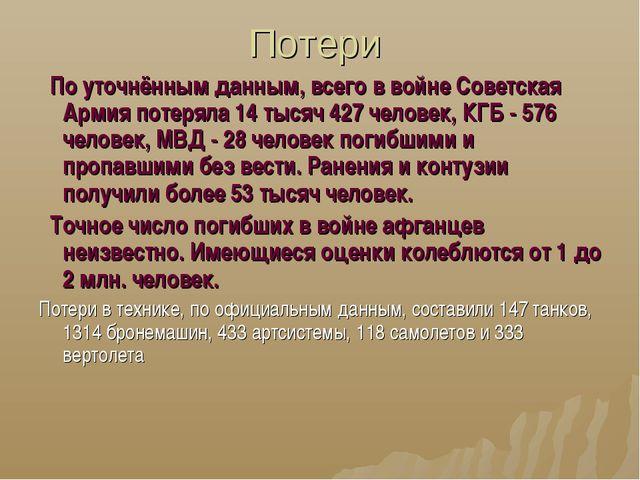 Потери По уточнённым данным, всего в войне Советская Армия потеряла 14 тысяч...
