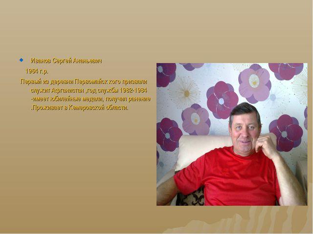 Иванов Сергей Ананьевич 1964 г.р. Первый из деревни Первомайск кого призвали...