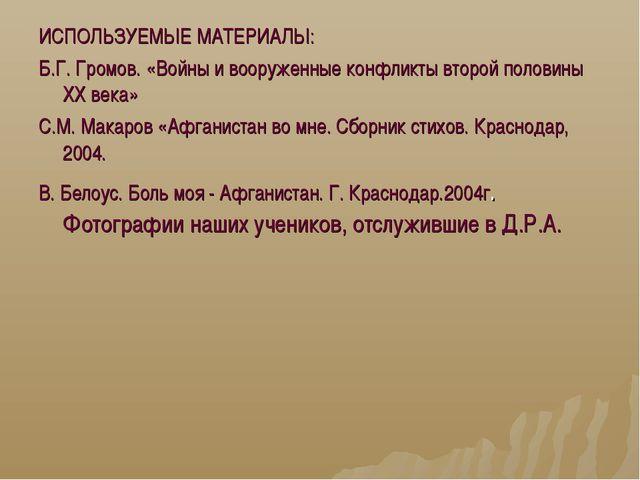 ИСПОЛЬЗУЕМЫЕ МАТЕРИАЛЫ: Б.Г. Громов. «Войны и вооруженные конфликты второй по...