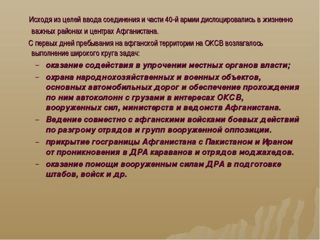 Исходя из целей ввода соединения и части 40-й армии дислоцировались в жизнен...
