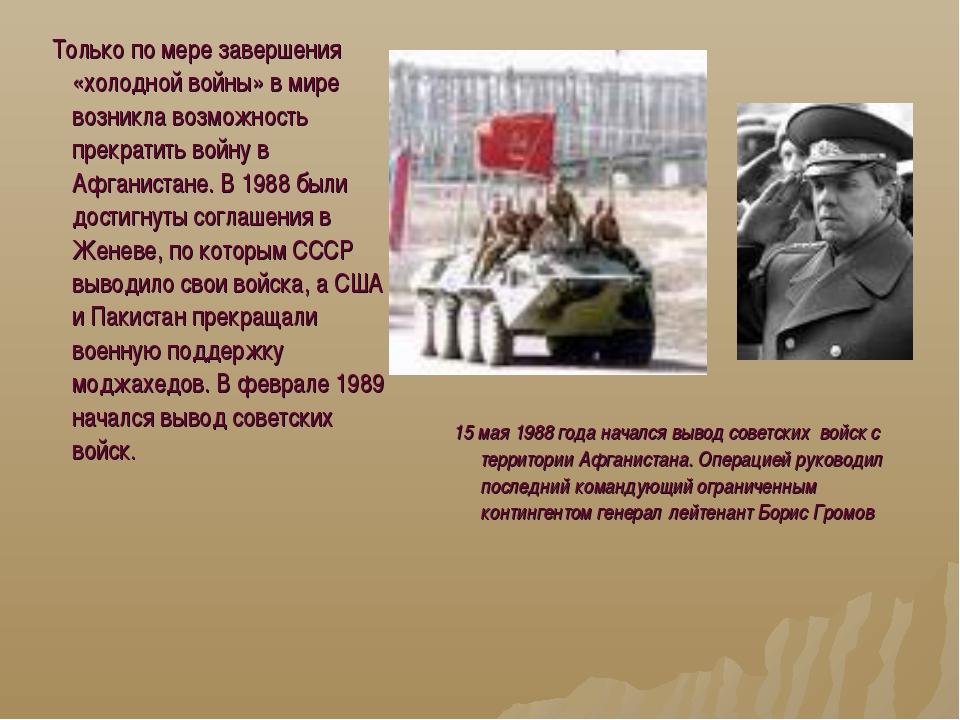 Только по мере завершения «холодной войны» в мире возникла возможность прекр...