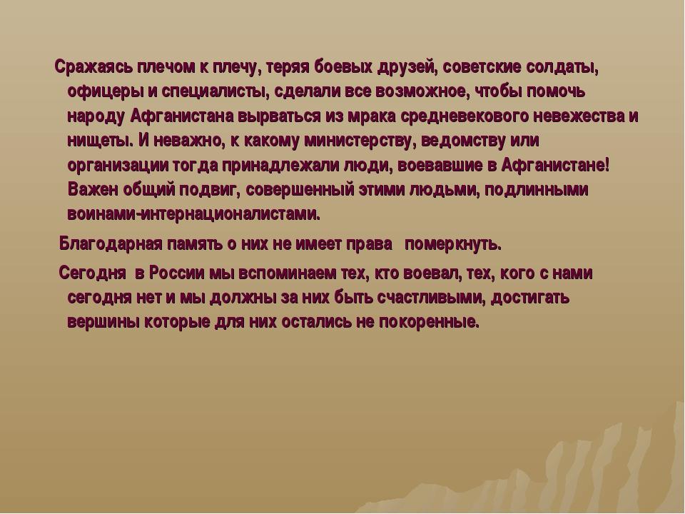 Сражаясь плечом к плечу, теряя боевых друзей, советские солдаты, офицеры и с...