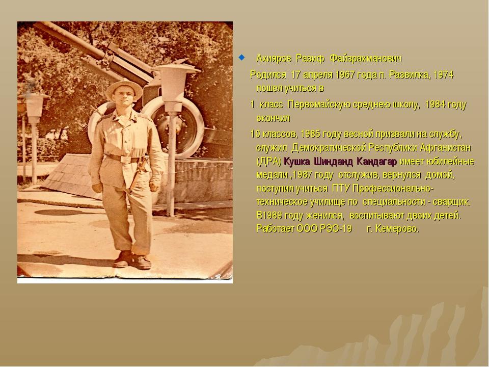 Ахияров Разиф Файзрахманович Родился 17 апреля 1967 года п. Развилка, 1974 по...