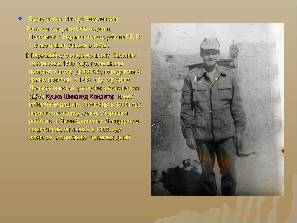 Бадгутдинов Ильдус Зияздинович Родился 6 апреля 1968 года в п. Первомайск Нур...