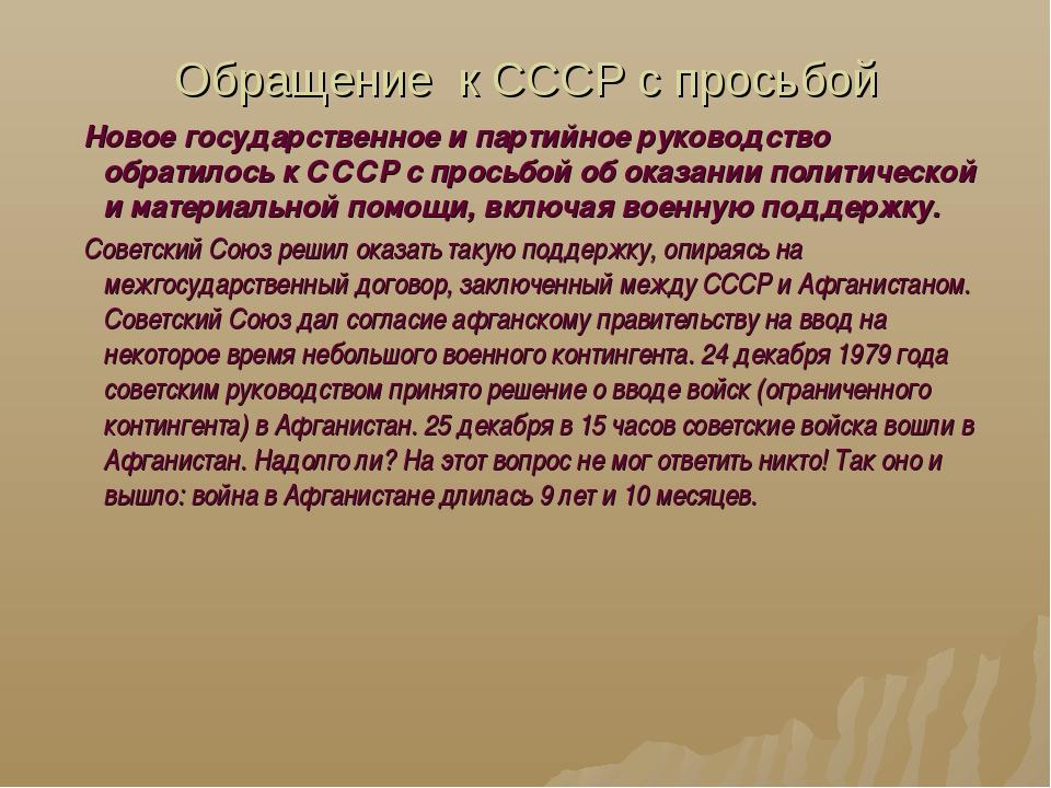 Обращение к СССР с просьбой Новое государственное и партийное руководство обр...