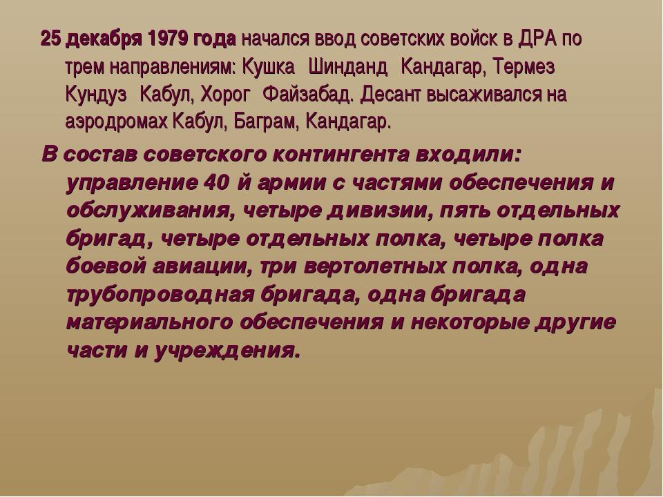 25 декабря 1979 года начался ввод советских войск в ДРА по трем направлениям:...