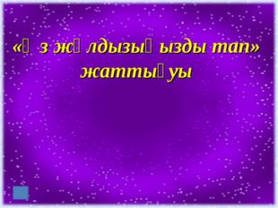 «Өз жұлдызыңызды тап» жаттығуы