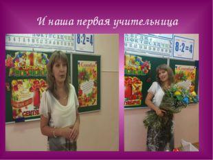 И наша первая учительница